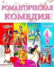 Книга Книга Романтическая комедия - 76 книг
