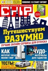 Chip №6 2015 Россия