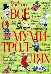 Книга Всё о... (6 книг)