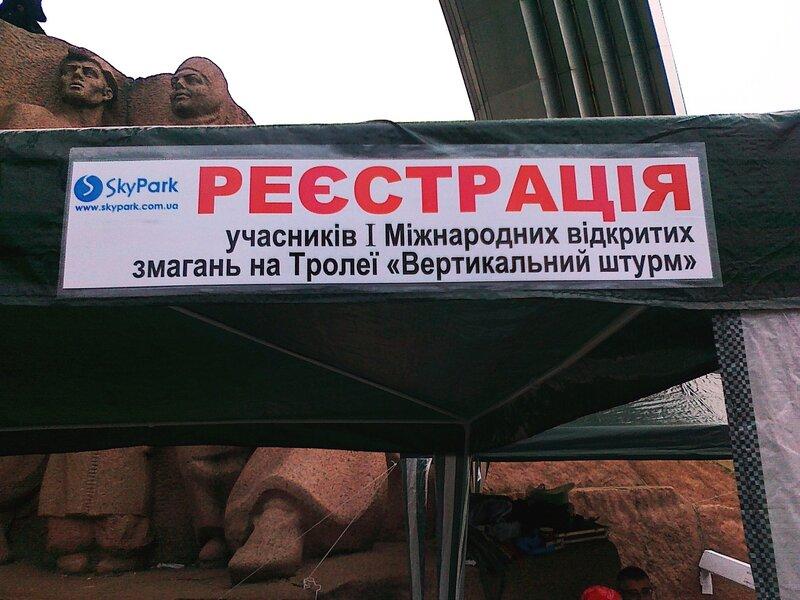 """Регистрация участников соревнований """"Вертикальный штурм"""""""