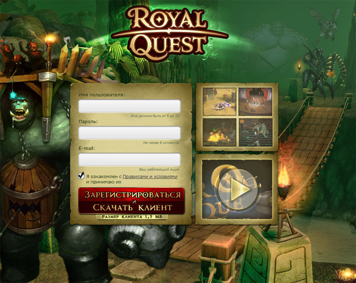 Регистрация в Royal Quest