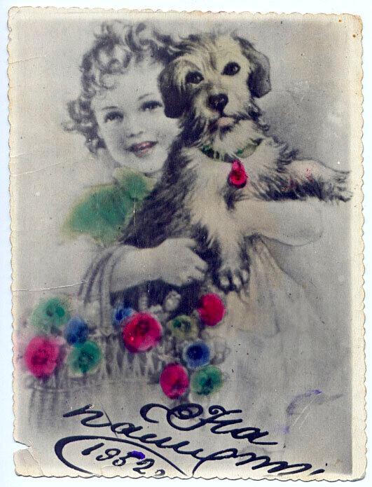 Стоимость открыток 50-х годов, марта движущиеся