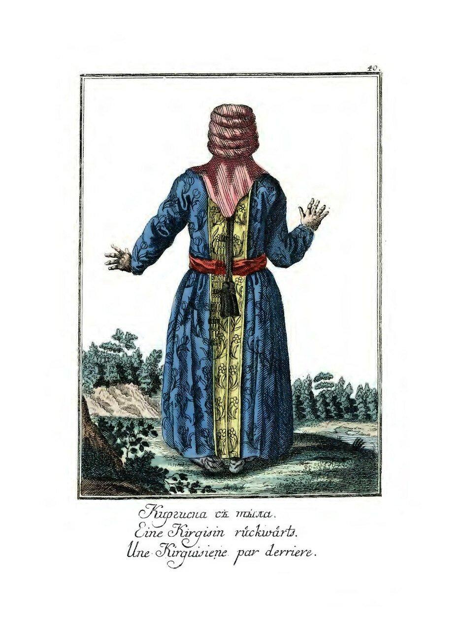 16. Киргизка с тыла