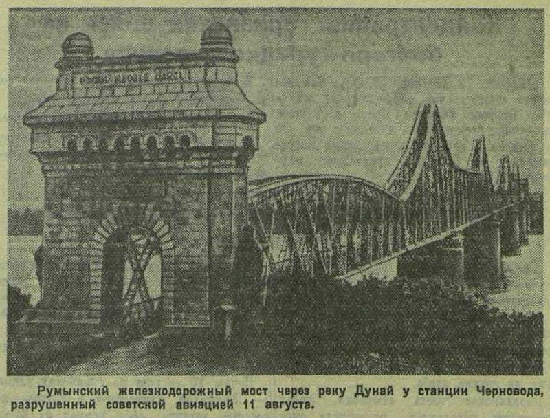 «Красная звезда», 14 августа 1941 года, Румыния в ВОВ