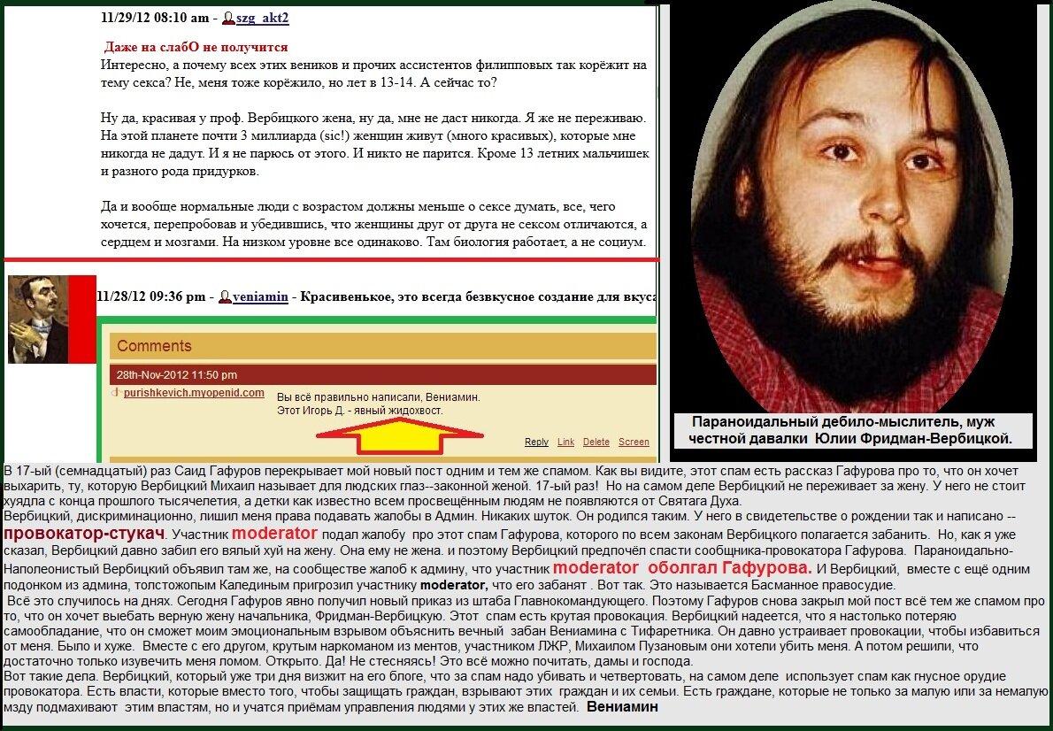 Всё тот же спам Гафурова в 17-ый раз, про то, что он хочет выебать жену Вербицкого