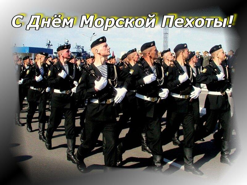 С Днем морской пехоты