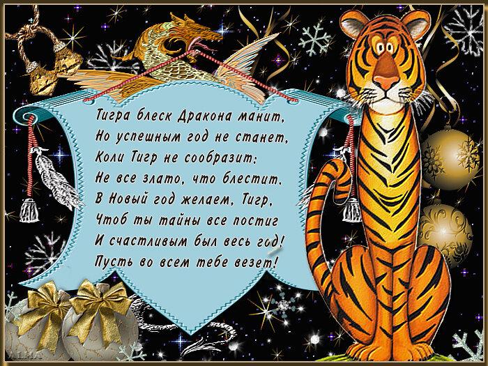 открытки с тигром и поздравлением как
