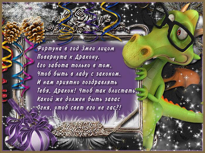 еще поздравление с новым годом дракона тебе гитаре, трубе, пианино