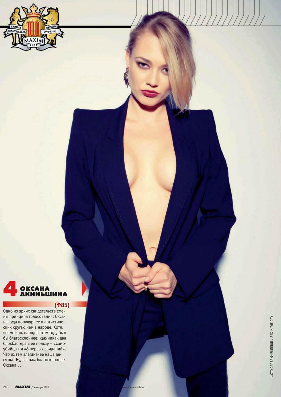 Оксана Акиньшина - 100 самых сексуальных женщин страны - Россия Maxim hot 100
