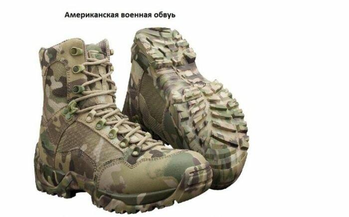 Обувь российской и американской армии