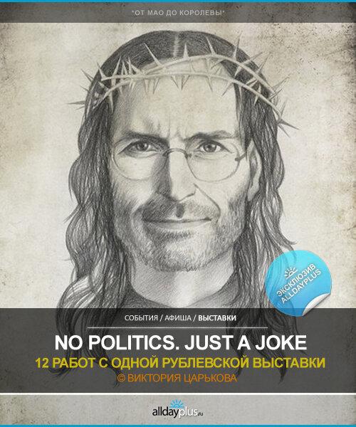 12 работ с рублевской выставки `No politics. Just a joke` художницы Виктории Царьковой. с 26 ноября по 23 декабря. Рекомендуем!