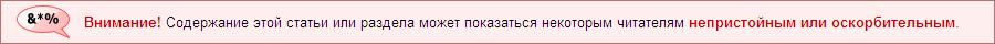 пидорас — Викисловарь