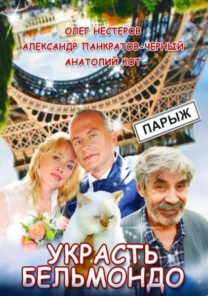 Украсть Бельмондо (2012) TVRip