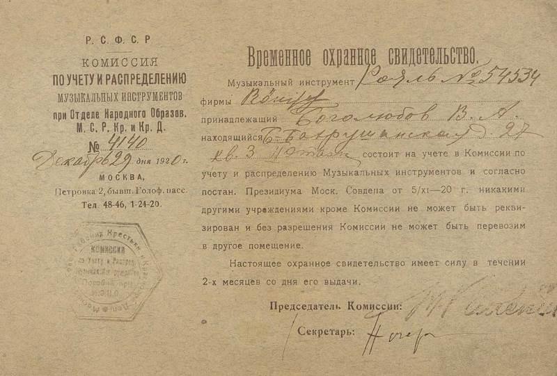 Временное охранное свидетельство на рояль, выданное В.А. Боголюбову (историк, писатель).jpg