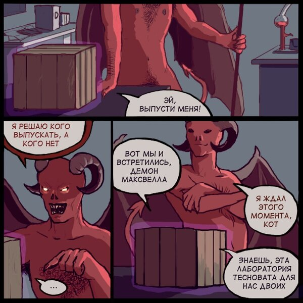 демон Максвелла кот Шредингера Maxwells demon Schrodingers cat