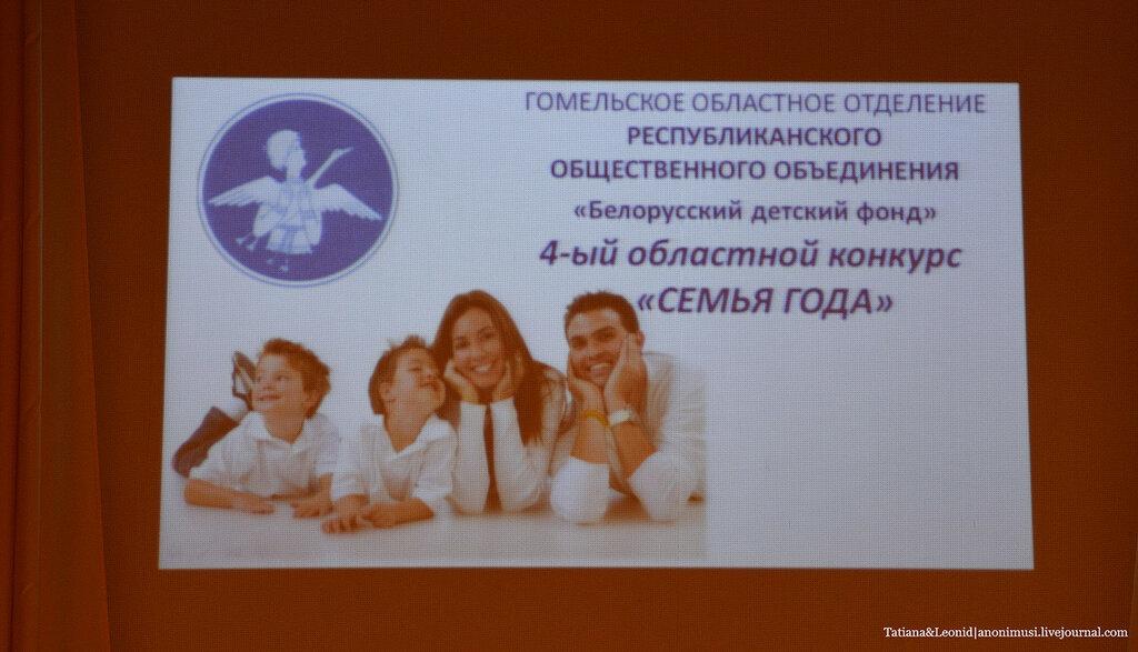 4-ый областной конкурс Семья года. Гомель