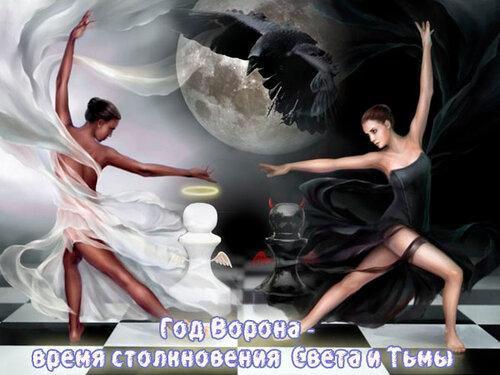 Год Ворона  время столкновения Света и Тьмы