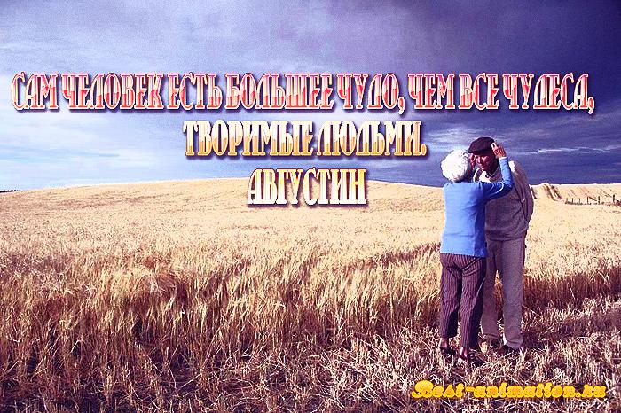 Цитаты великих людей - Величие и ничтожество человека - Сам человек есть большее чудо...