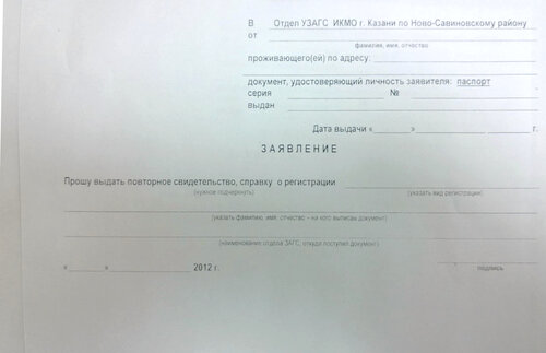Бланк Ново-Савиновский ЗАГС.jpg