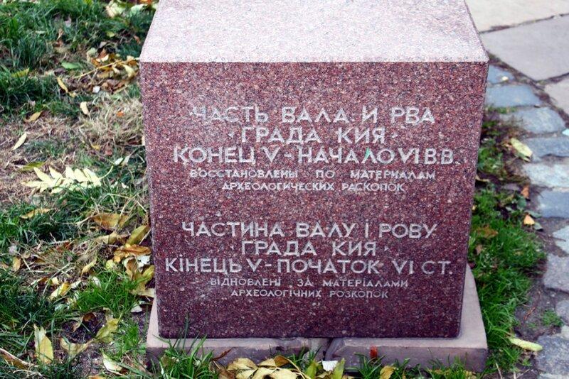 Памятный камень на месте древнего киевского вала