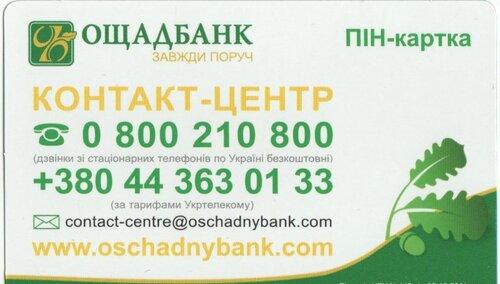 ПИН-карта Сбербанка Украины