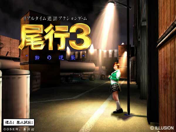 Biko 3, Sexy Beach, китаянки, азиатки, маньяки, Бико, симулятор насильника, косеры, китайский косплей, Illusion