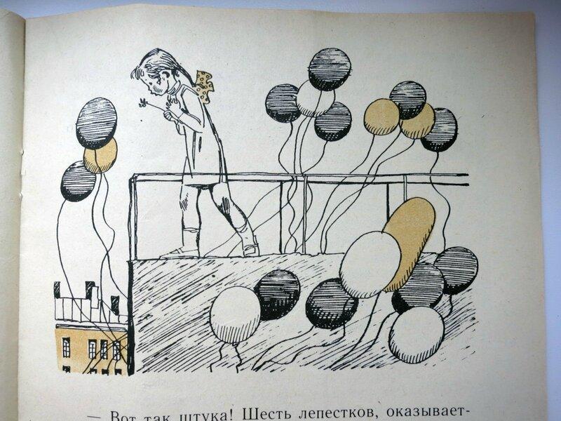 Катаев, рис В. Юдина