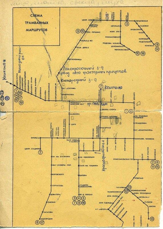 Схема (фрагмент) 1989 г.