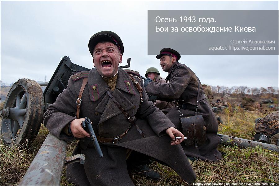 Бои за освобождение Киева. Реконструкция