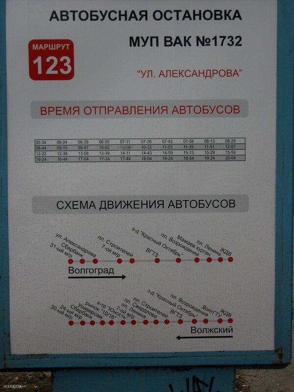 Схема движения автобуса.
