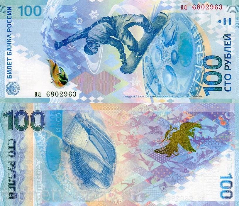 Сто рублей Сочи.png