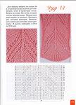 Узоры для вязания спицами и крючком №11 2012