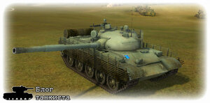 Ремоделинг танка Т-62А