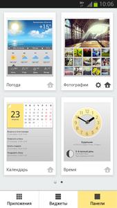 Яндекс адресная книга android