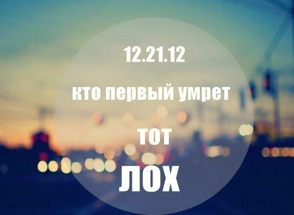21.12.12 уже скоро