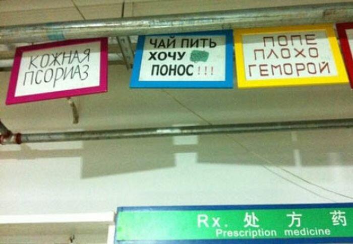 Псто русско-китайской дружбы