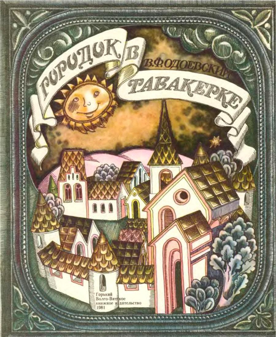 иногда, картинки обложек книги одоевский городок в табакерке как счастливая