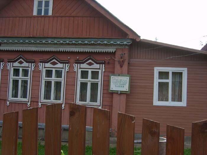 Подмосковная Швейцария Музей С.И. Танеева