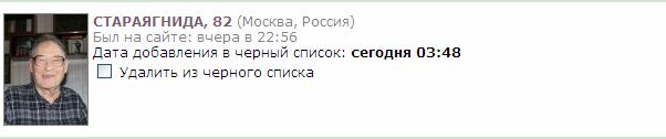 СТАРАЯГНИДА