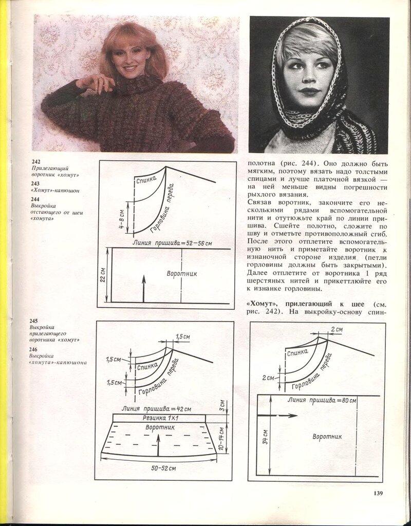 Максимова вязание 1986