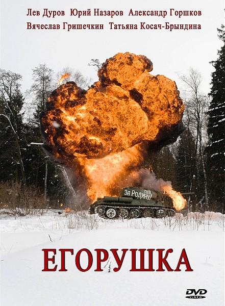 Егорушка (2010) DVD5 + DVDRip + SatRip