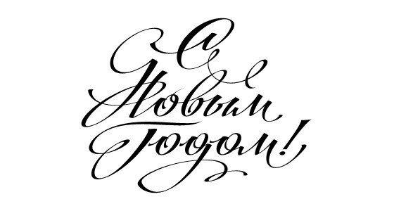 сделать красивую надпись онлайн на русском