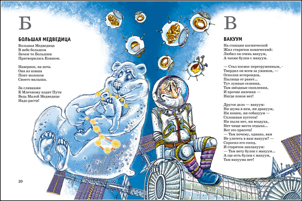 Елена Гозман, Звёздная книга