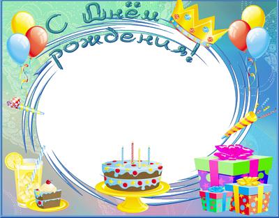 рамочки с днем рождения
