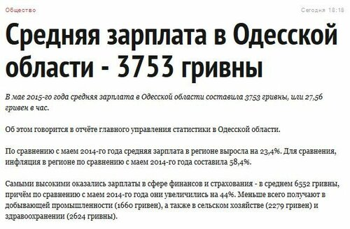 FireShot Screen Capture #2801 - 'Средняя зарплата в Одесской области - 3753 гривны • Таймер' - timer-odessa_net_news_srednyaya_zarplata_v_odesskoy_oblasti_3753_grivni_880_html.jpg