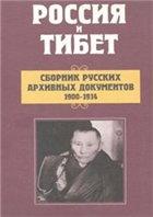Книга Россия и Тибет: сборник русских архивных документов 1900-1914