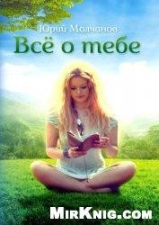 Книга Всё о тебе