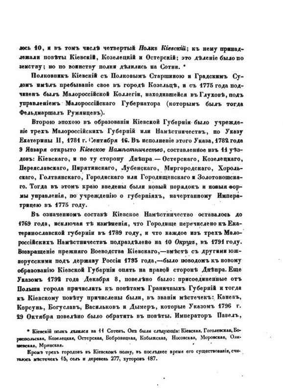 История Киевской губернии