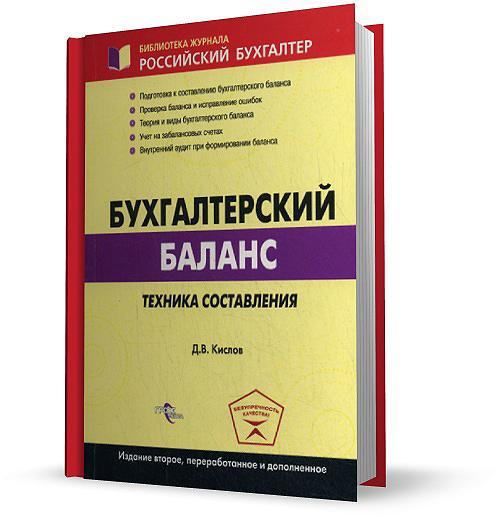Бухгалтерский баланс техника составления ru Это трудоемкий процесс на тему бухгалтерский баланс техника составления Бухгалтерский баланс методика по дисциплине Комплексный экономический анализ