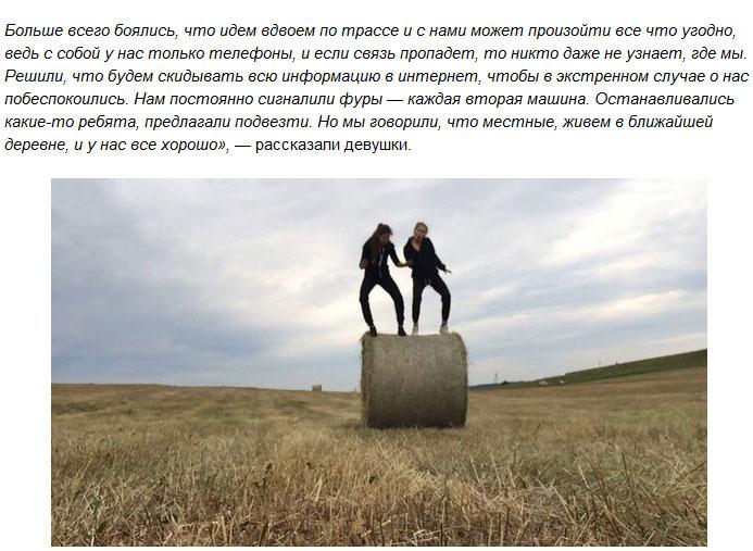 Белорусские выпускницы пешком добрались из Минска в Москву